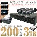 防犯カメラ 4台セット『HDD3000GB標準装備』【200...