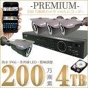 防犯カメラ 4台セット PREMIUM 『HDD4000GB...