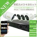 防犯カメラ 4台セット【200万画素】【HDMI出力】 4chデジタルレコーダー(録画装置)+3.6mm広角赤外線防犯カメラ4台 日本語表示 監視カメラセット secuOn
