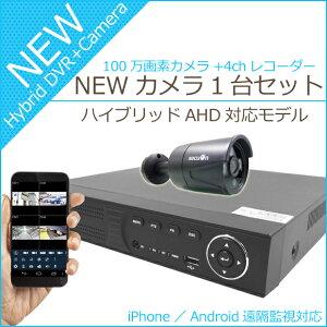 防犯カメラ 1台セット『2017NEWバージョン』【100万画素】【HDMI出力】 4chデジタルレコーダー(録画装置)+3.6mm広角赤外線防犯カメラ1台 日本語表示 監視カメラセット  secuOn