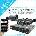 防犯カメラ 4台セット『2017NEWバージョン』【100万画素】【HDMI出力】 4chデジタルレコーダー(録画装置)+3.6mm広角赤外線防犯カメラ4台 日本語表示 監視カメラセット secuOn