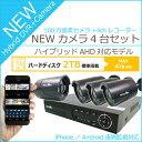 防犯カメラ 4台セット『2017NEバージョン』 【HDD2TB標準搭載】【100万画素】【HDMI出力】 4chデジタルレコーダー(録画装置)+3.6mm広..