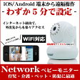 ベビーモニター WiFi スマートフォン対応 ネットワークベビーモニター 驚くほど設定が簡単 ネットワークカメラ ペットカメラ 防犯カメラ 監視カメラ 暗視 無線LAN対応 webカメラ IPカメラ スマホ532P17Sep16