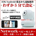 ベビーモニター WiFi スマートフォン対応 ネットワークベビーモニター 驚くほど設定が簡単 ネットワークカメラ ペットカメラ 防犯カメラ 監視カメラ 暗視 無線LAN対応 webカメラ IPカメラ スマホ10P01Oct16