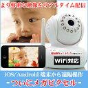 ベビーモニター 【アウトレット】【100万画素】メガピクセル WiFi スマートフォン対応 ネットワークベビーモニター 驚くほど設定が簡単 ネットワークカメラ ペットカメラ 防犯カメラ 監視カメラ 暗視 無線LAN対応 webカメラ IPカメラ スマホ10P01Oct16