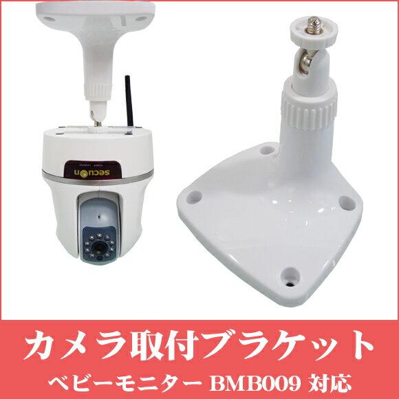 ベビーモニター防犯カメラにNEW・数量限定カメラ取付ブラケットsecuOn