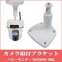 ベビーモニター 防犯カメラに!【NEW・数量限定】カメラ取付ブラケット05P05Nov16