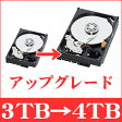 単体購入不可【アップグレード】【3TBのハードディスク付属商品対象】ハードディスク3TB→4TBへ変更 532P17Sep16