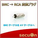 BNC端子→RCA端子 変換コネクタ テレビモニター接続に最適 防犯カメラ用付属品 【CT001】 05P05Nov16