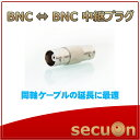 BNC端子⇔BNC端子 中継コネクタ 防犯カメラケーブルの延長に最適 防犯カメラ用付属品 【CT002】 05P05Nov16