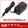 電源アダプタ DC12V 1000mA(1A)【secuOn】 10P27May16