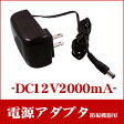 電源アダプタ DC12V 2000mA(2A)【secuOn】 10P27May16