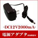 電源アダプタ DC12V 2000mA(2A)05P05Nov16