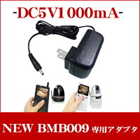 NEW電源アダプタ5V1000mA(1A)【secuOn】※BMB009専用(WH&BL)