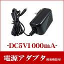 電源アダプタ DC5V 1000mA(1A)secuOn