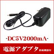 電源アダプタ DC5V 2000mA(1A)【secuOn】 10P27May16