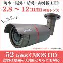 52万画素 防犯カメラ 【アウトレット】CMOS-HD 2.8〜12mmズーム対応レンズ搭載 バリフォーカルレンズ YC500 【secuOn】