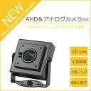 防犯カメラ【小型タイプ】100万画素 3.7mmピンホールレンズ 小型軽量 CMOS-HD AHD対応 監視カメラ MC205 05P05Nov16