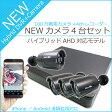 防犯カメラ 4台セット『2016NEWモデル』【100万画素】【HDMI出力】 4chデジタルレコーダー(録画装置)+3.6mm広角赤外線防犯カメラ4台 日本語表示 監視カメラセット P20Aug16
