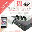 防犯カメラ 4台セット『HDD3000GB標準装備』【200万画素】【HDMI出力】 4chデジタルレコーダー(録画装置)+3.6mm広角赤外線防犯カメラ4台 日本語表示 監視カメラセット 【secuOn】