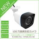防犯カメラ【2016NEWモデル】100万画素 3.6mm広角レンズ 防水 暗視 AHD CMOS-HD MC300WH 10P01Oct16