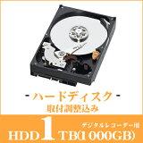 デジタルレコーダー用ハードディスク 1TB 【HDD】【1000GB】 【secuOn】【RCP】