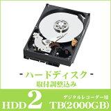 デジタルレコーダー用ハードディスク 2TB 【HDD】【2000GB】 【secuOn】【RCP】