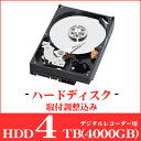 デジタルレコーダー用ハードディスク 4TB 【HDD】【4000GB】 05P05Nov16