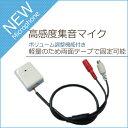 集音マイク 【新発売】小型軽量・高感度タイプ MA20010P01Oct16