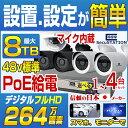 防犯カメラ★ポイント3倍6/24 23:59迄【全商品国内サ...