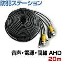 防犯カメラ マイク付カメラ用音声ケーブル 延長 同軸ケーブル 12VDC 電源ケーブル 一体型 20m
