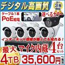 防犯カメラ★ポイント5倍&1500円クーポン★送料無料★デジ...