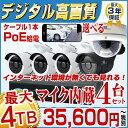 防犯カメラ★レビューでプレゼント中★デジタル超高画質★1TB...