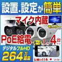 防犯カメラ★レビューでプレゼント中!★48V標準PoE 26...