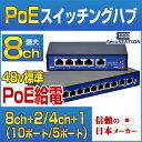 防犯カメラ PoEスイッチングハブ hub PoE給電対応 8チャンネル 4チャンネル 10ポート 5ポート 60W 100BASE-TX 10BASE-T IEEE802.3af IEEE802.3at Alternative A インターネット ネットワーク LAN