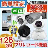 ���ȥ���������̵���� �ץ�쥳���� 10��������Ͽ�� ��դ굡ǽ �磻��쥹 WiFi ̵�� SD������Ͽ�� �������iPhone Andorid ���ޥۤǸ��� ��ñ���� �ƻ륫��� �ͥåȥ�� IP����� 100����� HD���� �ֳ��� ������ ư��õ�� �ݥ����� POCHICAM �Ż�