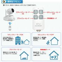 無線WiFiワイヤレス対応100万画素高画質防犯カメラ専用リモコン