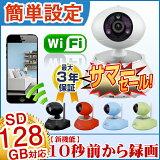 ���ȥ���������̵���ۥץ�쥳���ɵ�ǽ��10��������Ͽ�衪�磻��쥹 WiFi ̵�� SD������Ͽ�� �������iPhone Andorid ���ޥۤǸ��� ��ñ���� �ƻ륫��� �ͥåȥ�� IP����� 100����� HD���� �ֳ��� ������ ư��õ�� �ݥ����� ���渵���ե� POCHICAM �Ż�