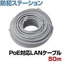 防犯カメラ PoE LANケーブル 50m カテゴリ6 cat6 50メートル 1Gbps 100MHz PoE給電対応 インターネット ネットワークカメラ LAN