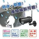 デジタル無線カメラセット【配線作業無し受信機を設置し電源を入れるだけ】防水・防塵型の集音マイクを搭載