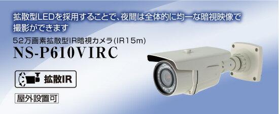 52万画素拡散型IR暗視カメラ(IR15m)【NS-P610VIRC】赤外線照射距離15m【送料無料】NSK日本セキュリティー正規販売店【屋外防犯カメラ】暗視撮影