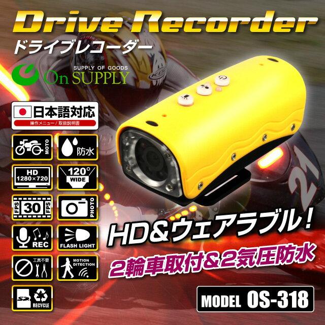 ハイビジョン画質で走行履歴をしっかり記録防犯対策にドライブレコーダー小型カメラ防水二輪車対応シングルレンズOS-318