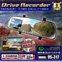 フルハイビジョン対応の高画質&超薄型軽量 防犯対策にドライブレコーダー 小型カメラ ミラー型 シングルレンズ (OS-317)フルHD対応超薄型軽量ドライブレコーダー ミラー型 ドライブレコーダー