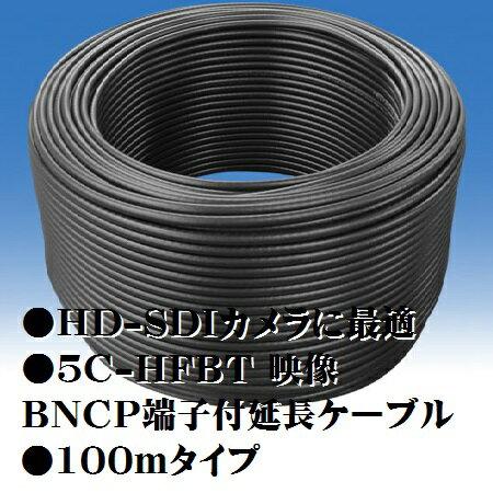 5C-HFBT-100��HD-SDI�����˺�Ŭ��5C-HFBT����BNCPü���ձ�Ĺ�����֥��100m������DVR���ȥ쥳���������ȥ����ƻ륫���ͥåȥ�������IP�����α���֥����쥳�������ڥåȥ���饹�ȡ������к�