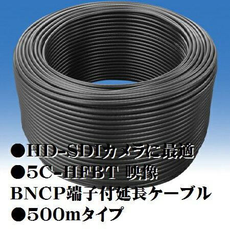 5C-HFBT-500��HD-SDI�����˺�Ŭ��5C-HFBT����BNCPü���ձ�Ĺ�����֥��500m������DVR���ȥ쥳���������ȥ����ƻ륫���ͥåȥ�������IP�����α���֥����쥳�������ڥåȥ���饹�ȡ������к�