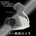 【ダミーカメラ】防犯ダミーカメラ LED点滅式ダミーカメラ【本物と間違えるダミーカメラ】BOX型ダミーカメラ