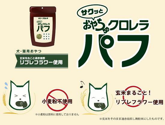 おやちゅクロレラパフ30g ペット用サプリメント ペットおやつ 犬おやつ 猫おやつ サン・クロレラ サンクロレラ