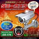 OS-174 ダミーカメラ 屋外、防犯カメラ、監視カメラ 防雨暗視型ソーラーバッテリー付 オンサプラ...