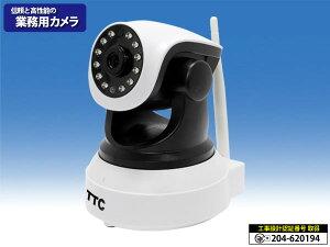 TTC-IP003100万画素 屋内用 パンチルト 赤外線IPネットワークカメラ スマートフォン・PCで簡単に遠隔監視が可能!【TTC-IP003】SDカード録画 【ネットワークカメラ】IPカメラ 【留守番カメラ】家