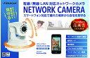 200万画素ベビーモニターSKS-KGIP2ネットワークカメ...